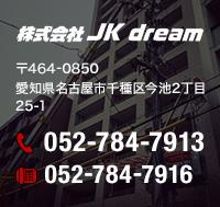 株式会社JK dream